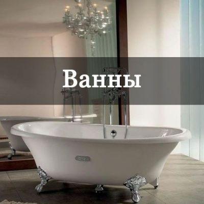 Ванные магазин в москве смеситель для душа купить в липецке